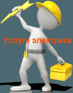 Сайт электриков Минусинск. minusinsk.v-el.ru электрика официальный сайт Минусинска